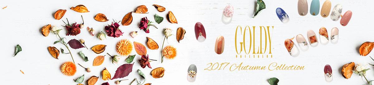 2017'Autumn コレクション!秋コレクション